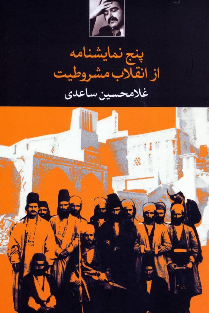 کتاب پنج نمایشنامه از انقلاب مشروطیت
