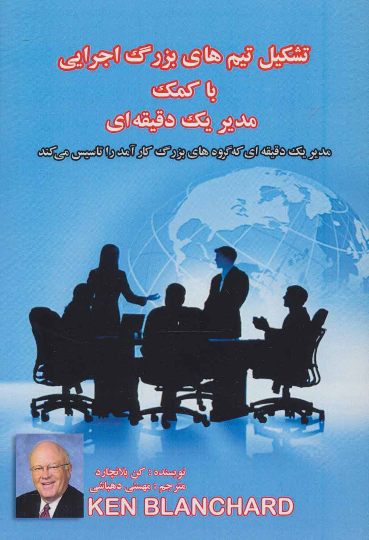 کتاب تشکیل تیم های بزرگ اجرایی با کمک مدیر یک دقیقه ای