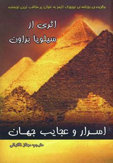 کتاب اسرار و عجایب جهان