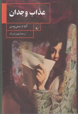 کتاب عذاب وجدان