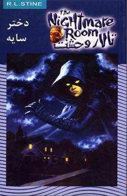 کتاب تالار وحشت 8