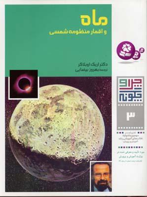 کتاب ماه و اقمار منظومه شمسی