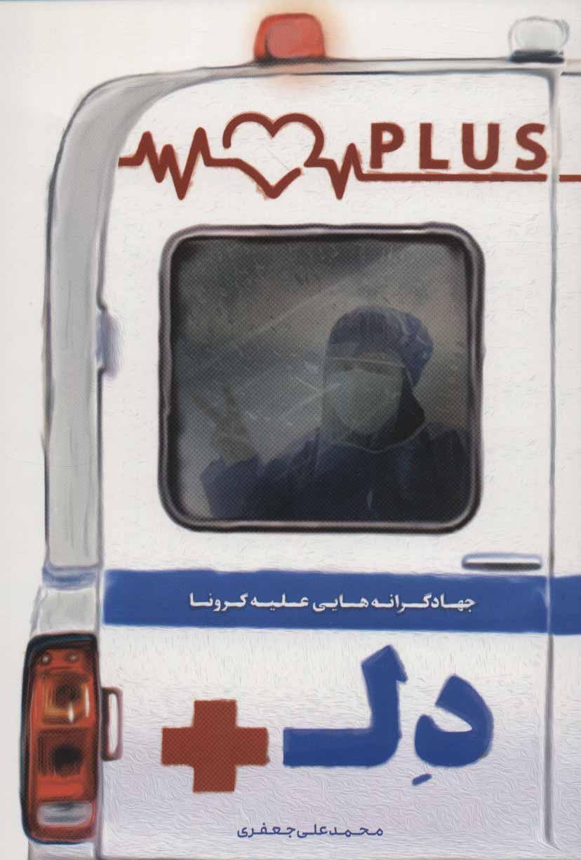 کتاب دل پلاس