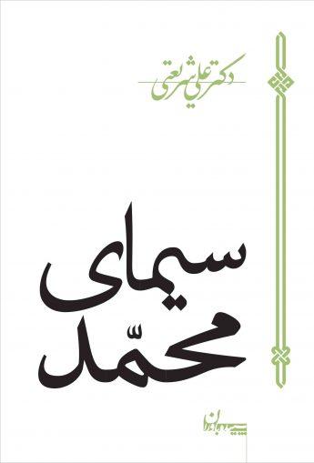 کتاب سیمای محمد