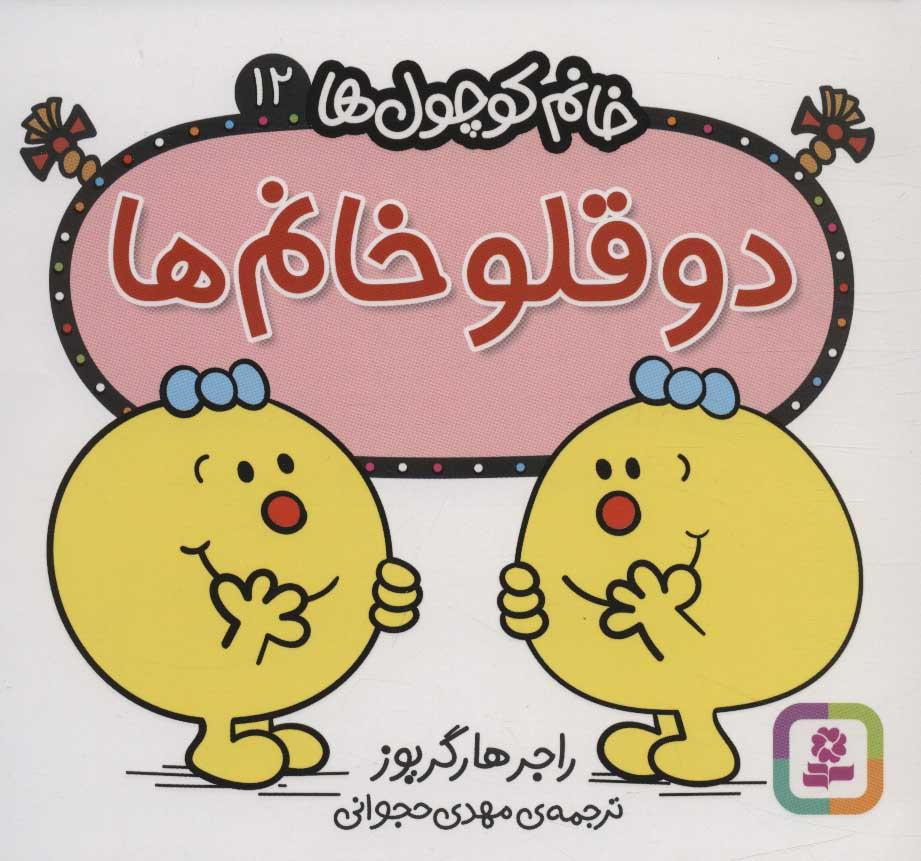 کتاب دو قلو خانم