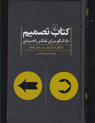 کتاب کتاب تصمیم