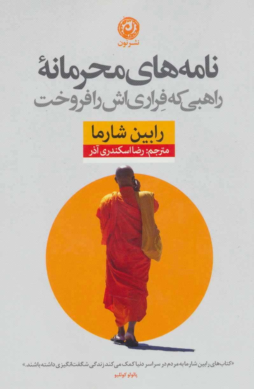 کتاب نامه های محرمانه راهبی که فراری اش را فروخت