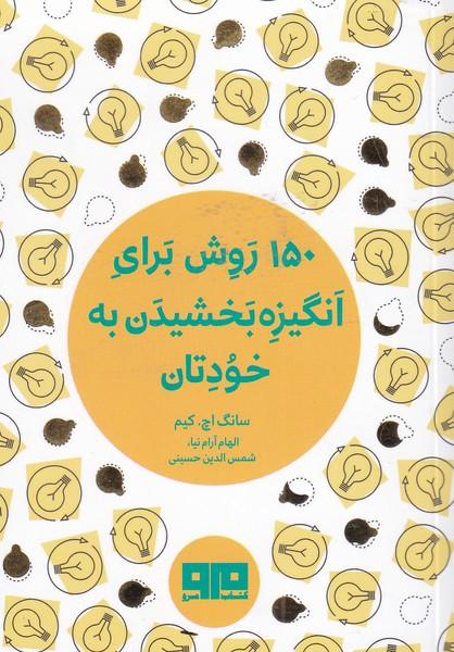 کتاب 150 روش برای انگیزه بخشیدن به خودتان