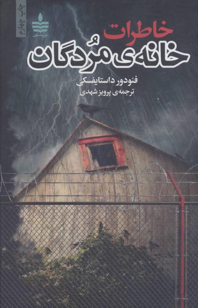 کتاب خاطرات خانه ی مردگان