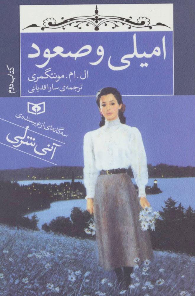 کتاب امیلی و صعود