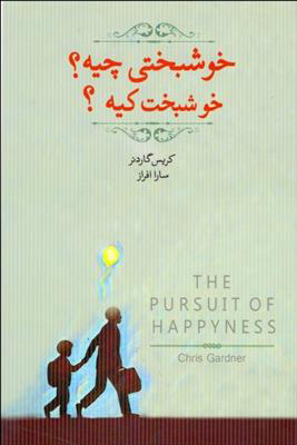 کتاب خوشبختی چیه؟ خوشبخت کیه؟