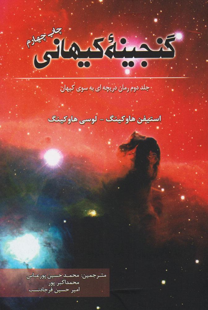 کتاب گنجینه کیهانی