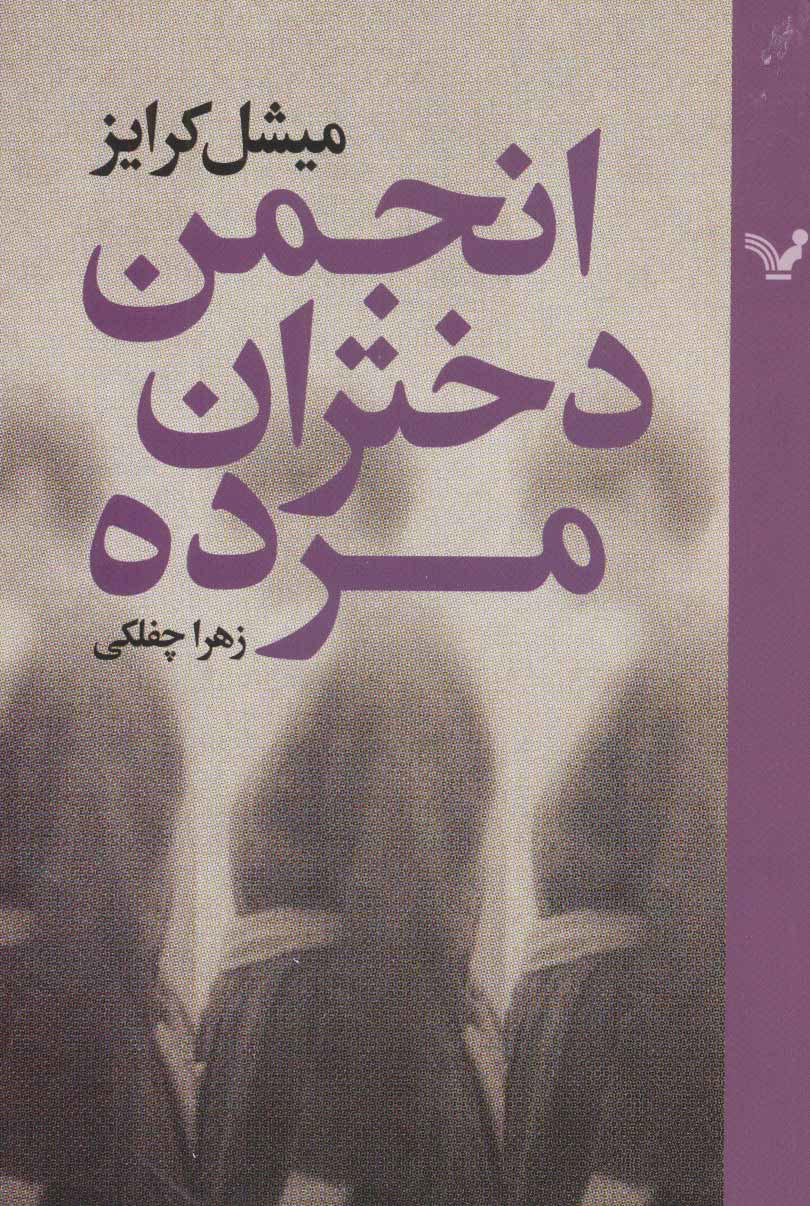 کتاب انجمن دختران مرده