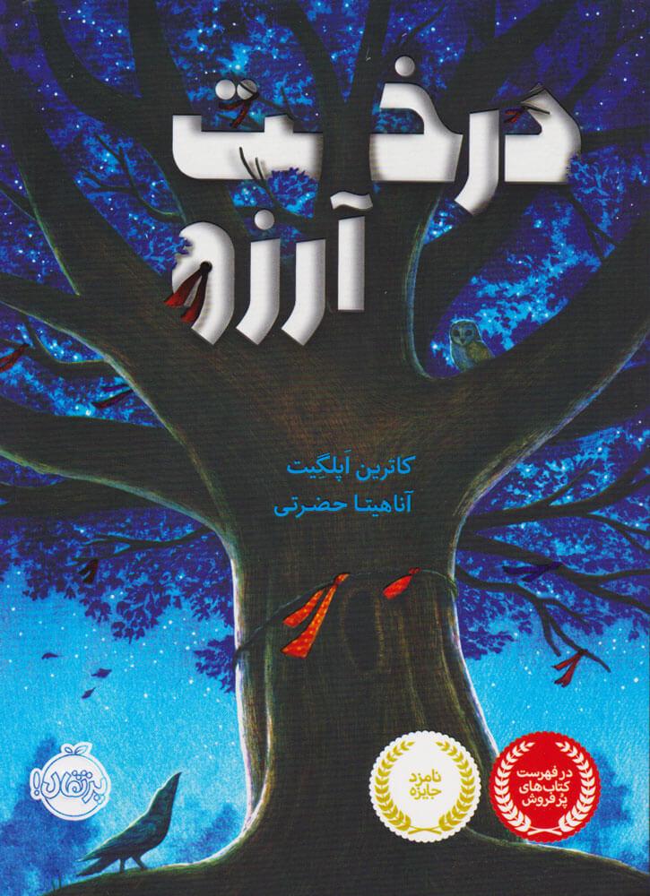 کتاب درخت آرزو