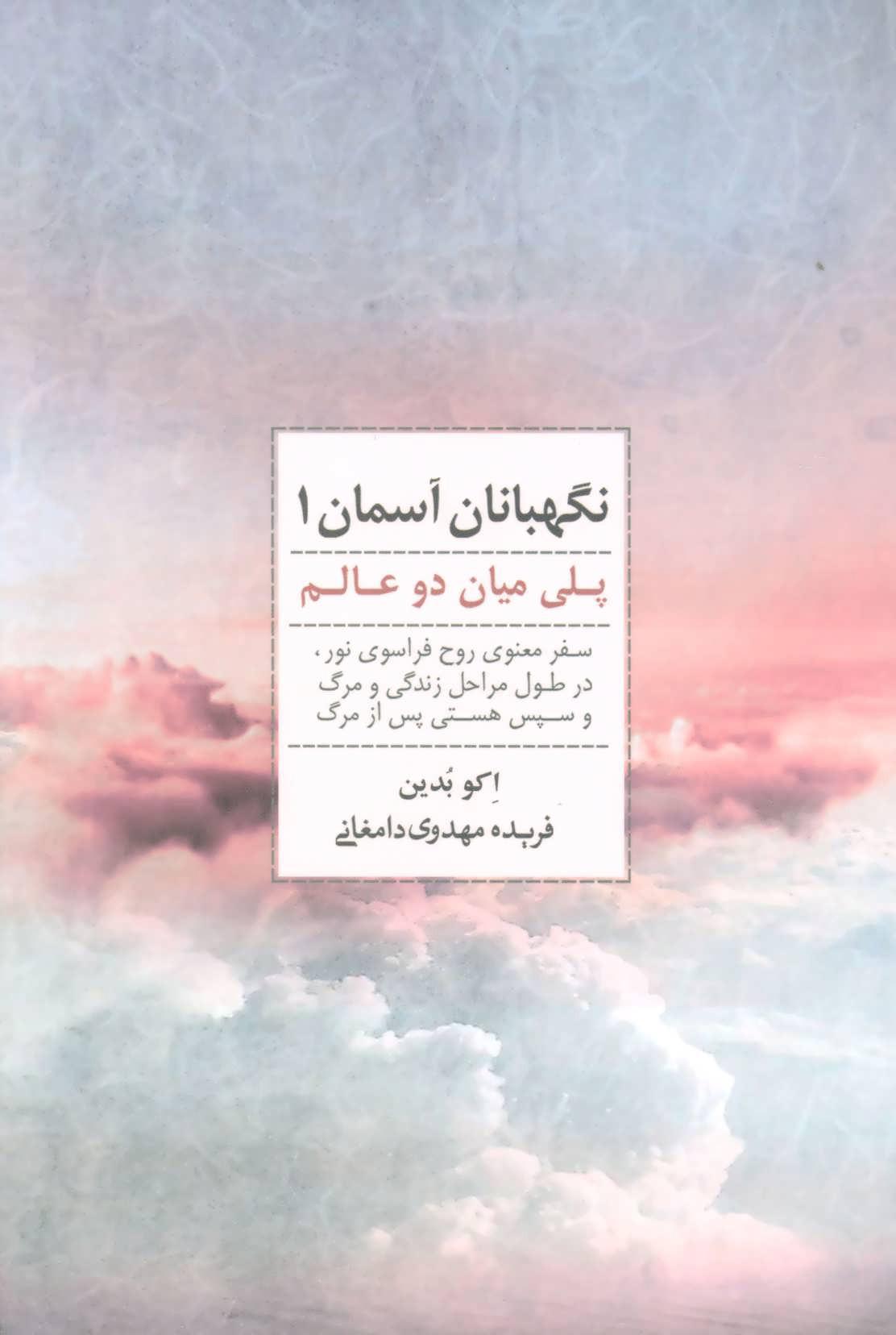 کتاب نگهبانان آسمان 1