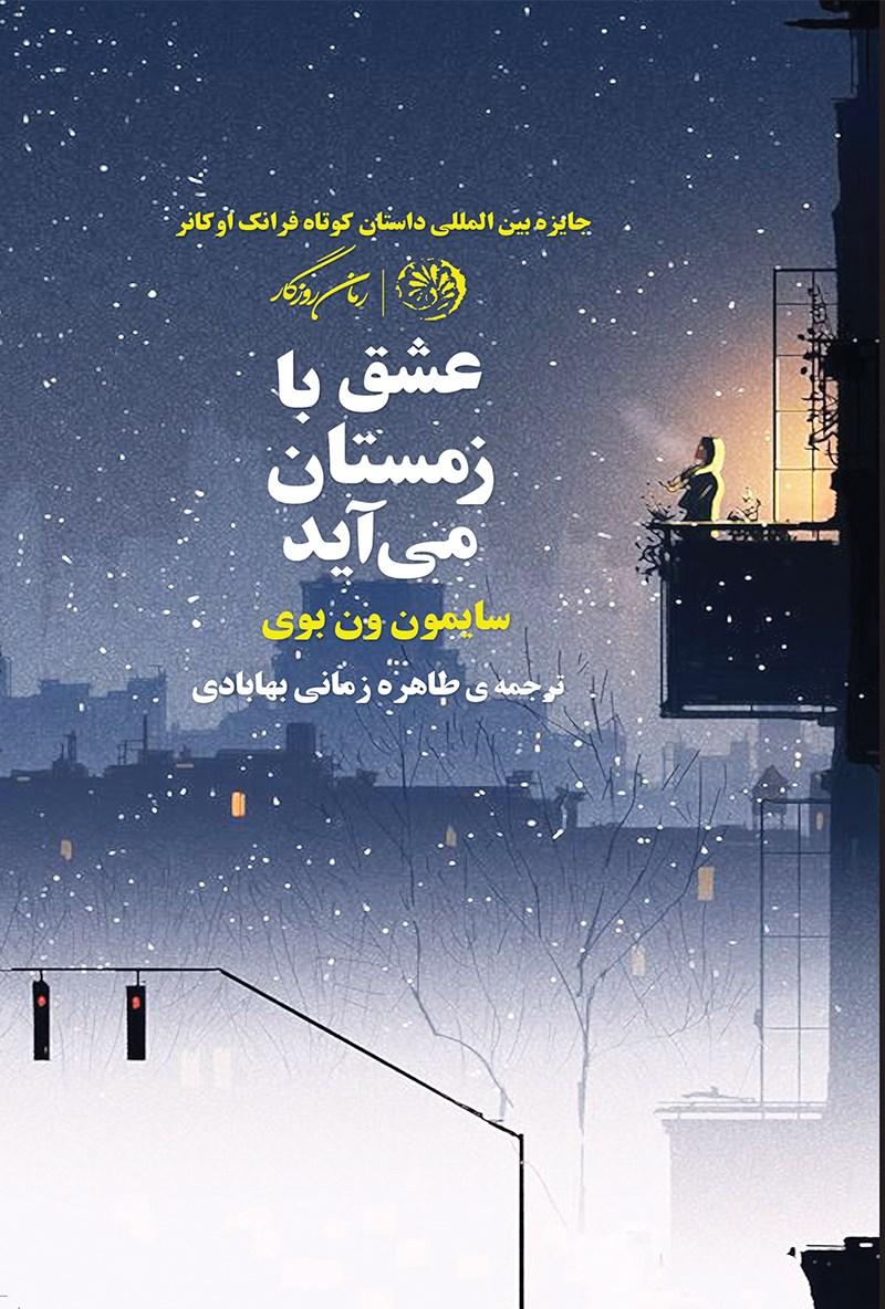 کتاب عشق با زمستان می آید