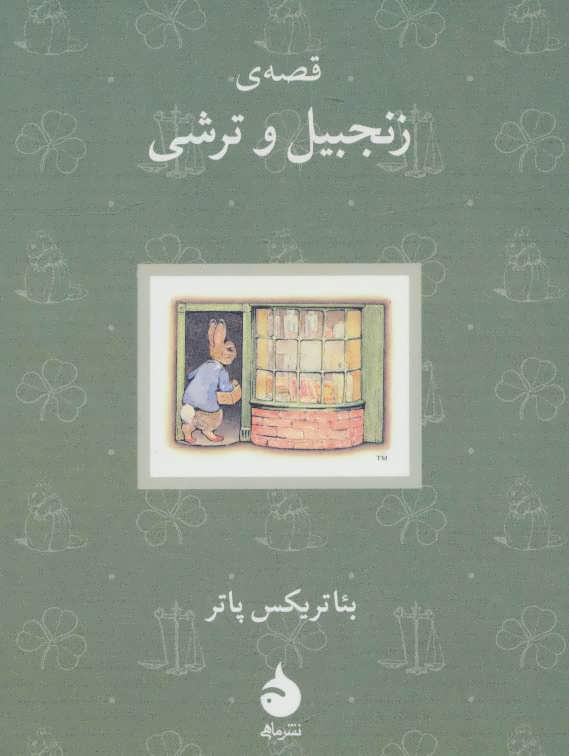 کتاب قصه ی زنجبیل و ترشی
