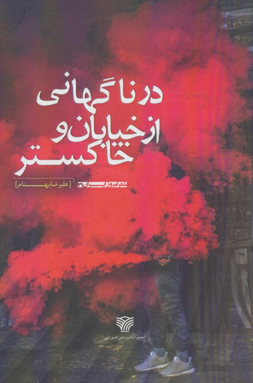 کتاب در ناگهانی از خیابان و خاکستر