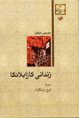 کتاب زندانی کازابلانکا