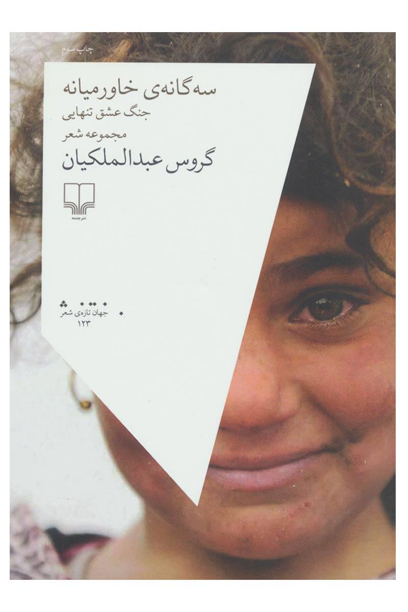 کتاب سه گانه ی خاورمیانه