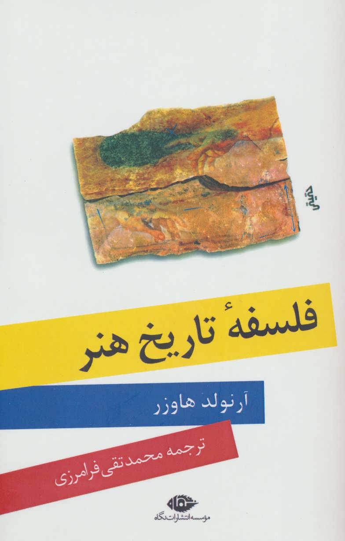 کتاب فلسفه تاریخ هنر