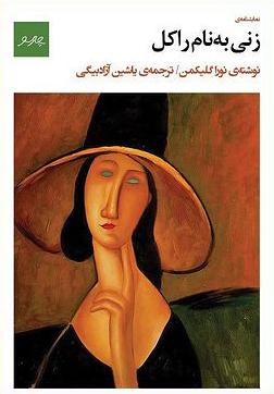 کتاب زنی به نام راکل