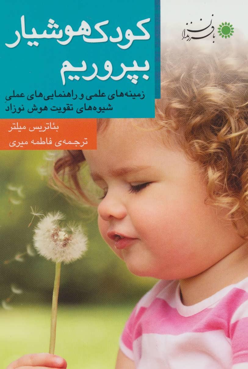 کتاب کودک هوشیار بپروریم