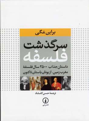 کتاب سرگذشت فلسفه