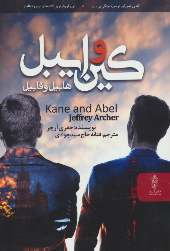 کتاب کین و ایبل