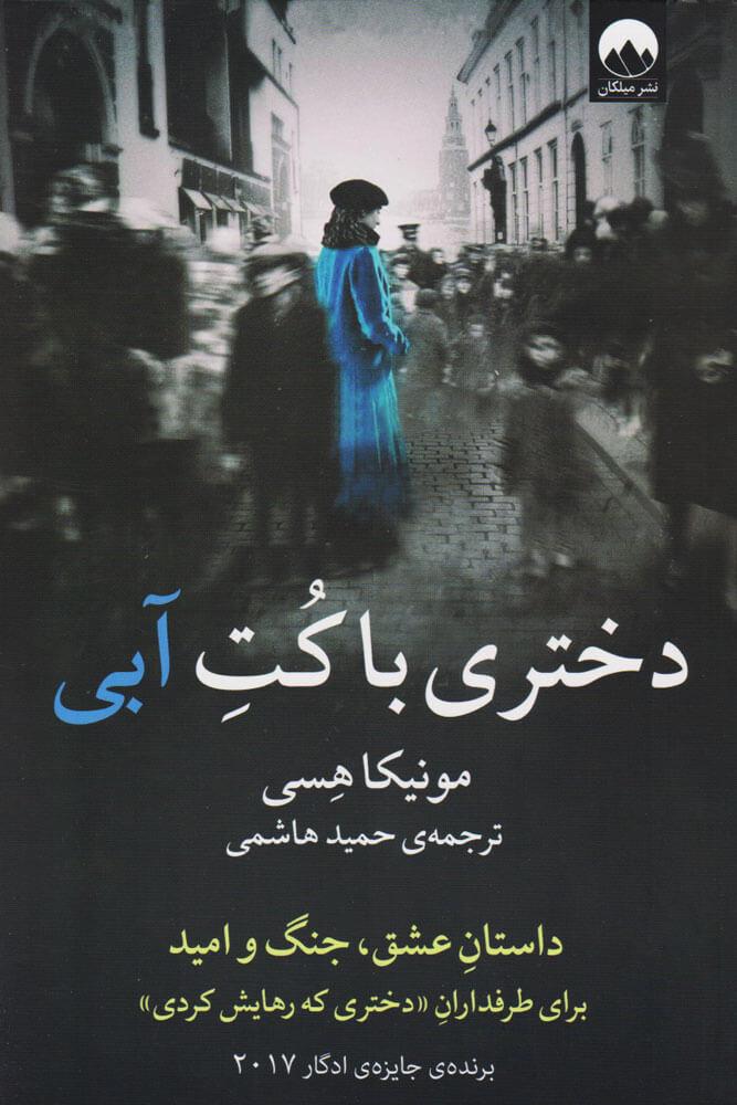 کتاب دختری با کت آبی