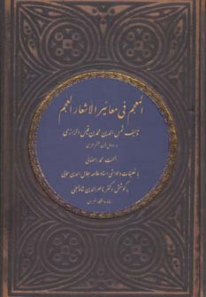 کتاب المعجم فی معائیر الأشعار العجم