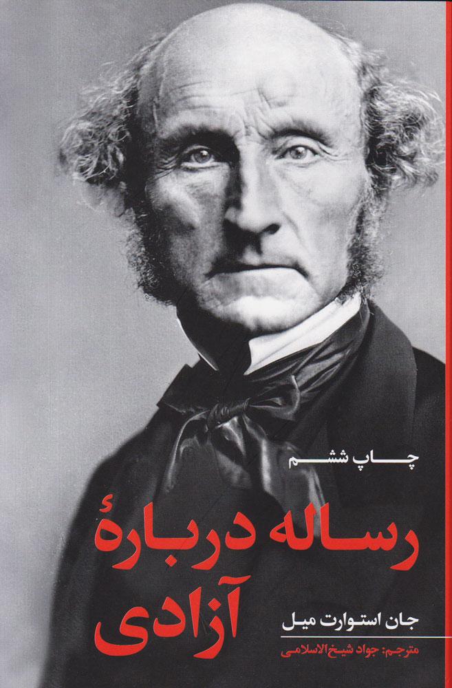 کتاب رساله درباره آزادی