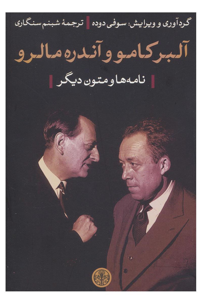 کتاب آلبر کامو و آندره مالرو
