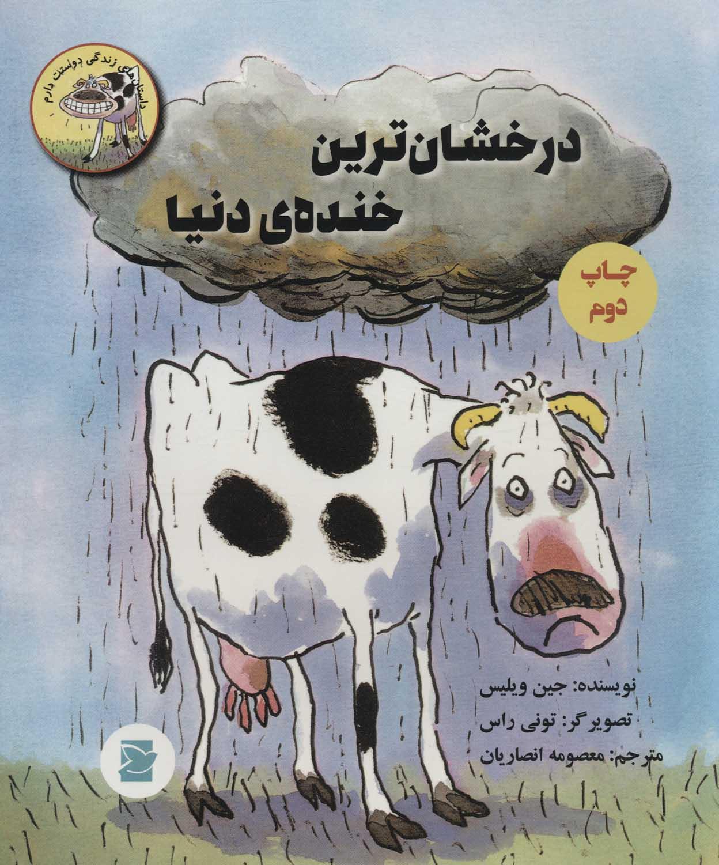 کتاب درخشان ترین خنده ی دنیا