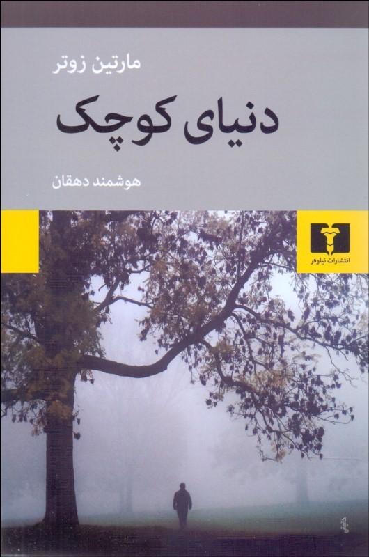 کتاب دنیای کوچک