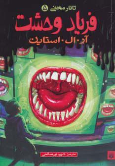 کتاب فریاد وحشت