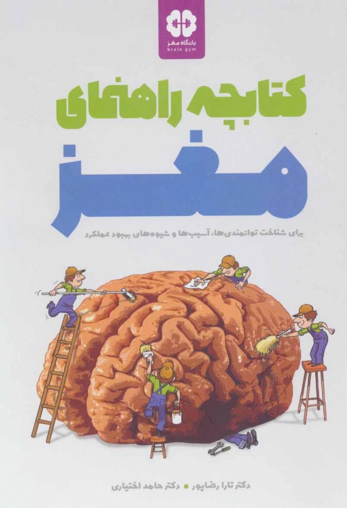 کتاب کتابچه راهنمای مغز