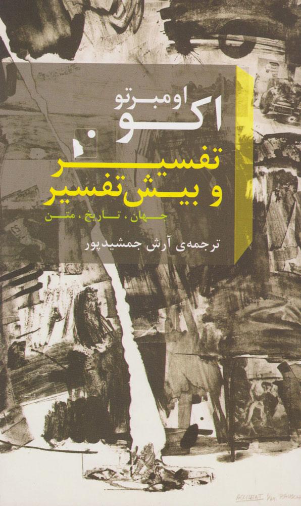 کتاب تفسیر و بیش تفسیر