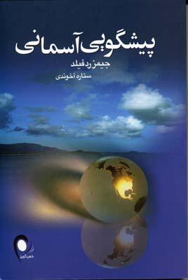 کتاب پیشگویی آسمانی