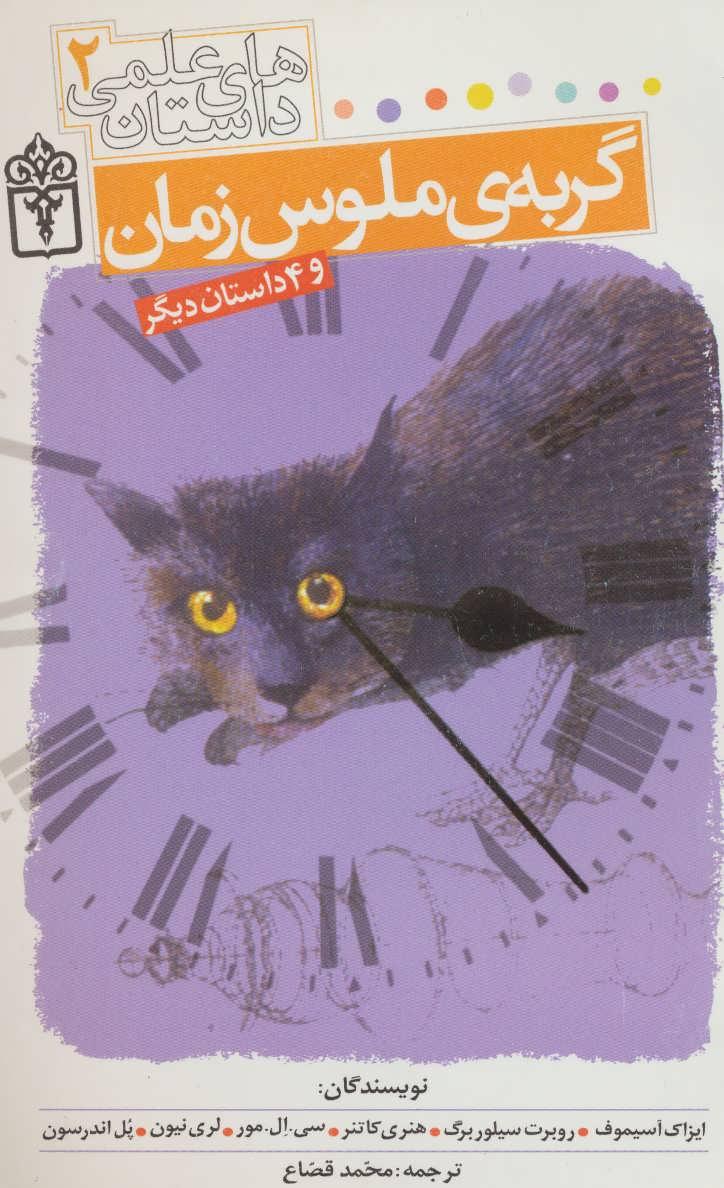 کتاب گربه ی ملوس زمان