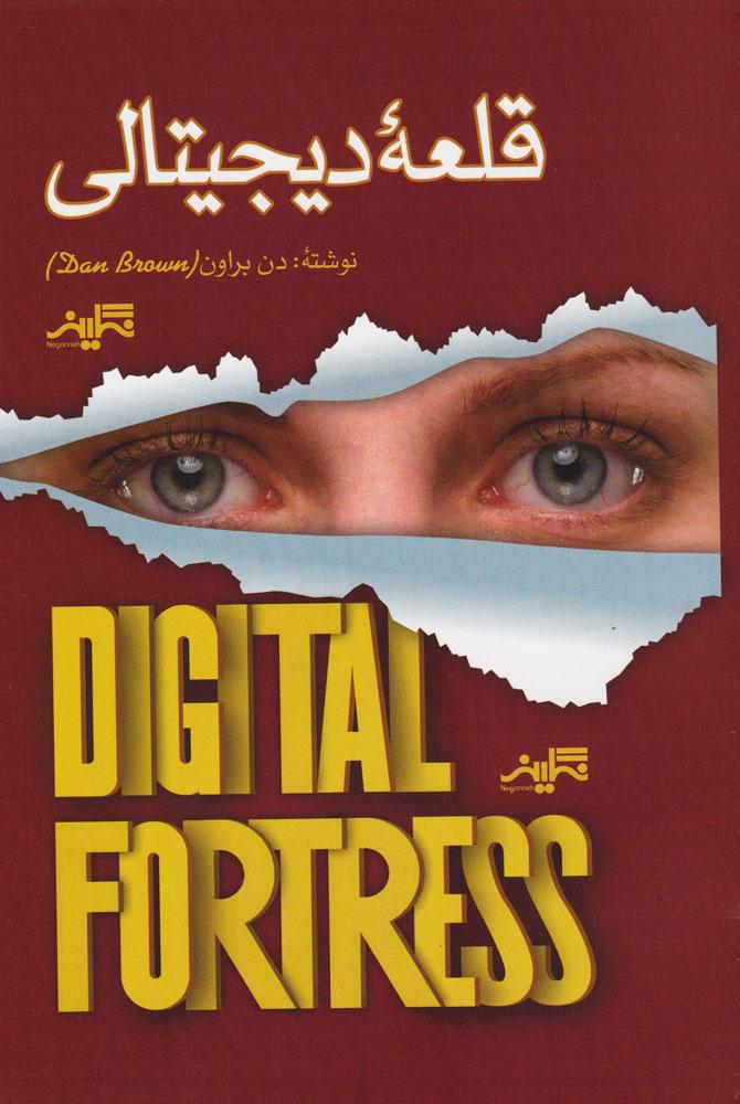 کتاب قلعه دیجیتالی