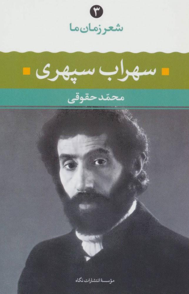 کتاب سهراب سپهری
