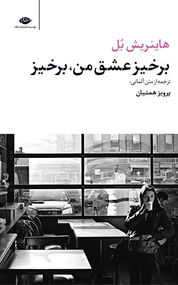 کتاب برخیز عشق من،برخیز