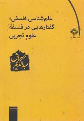 کتاب علم شناسی فلسفی گفتارهای در فلسفه
