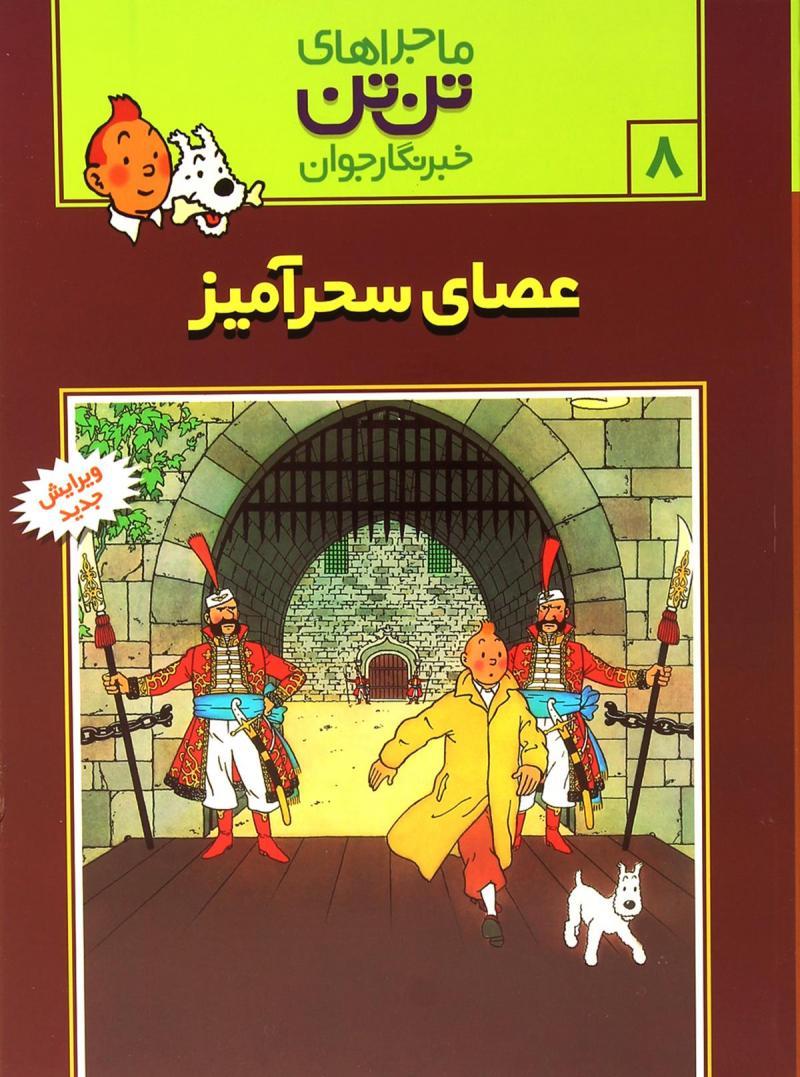 کتاب ماجراهای تن تن (8)