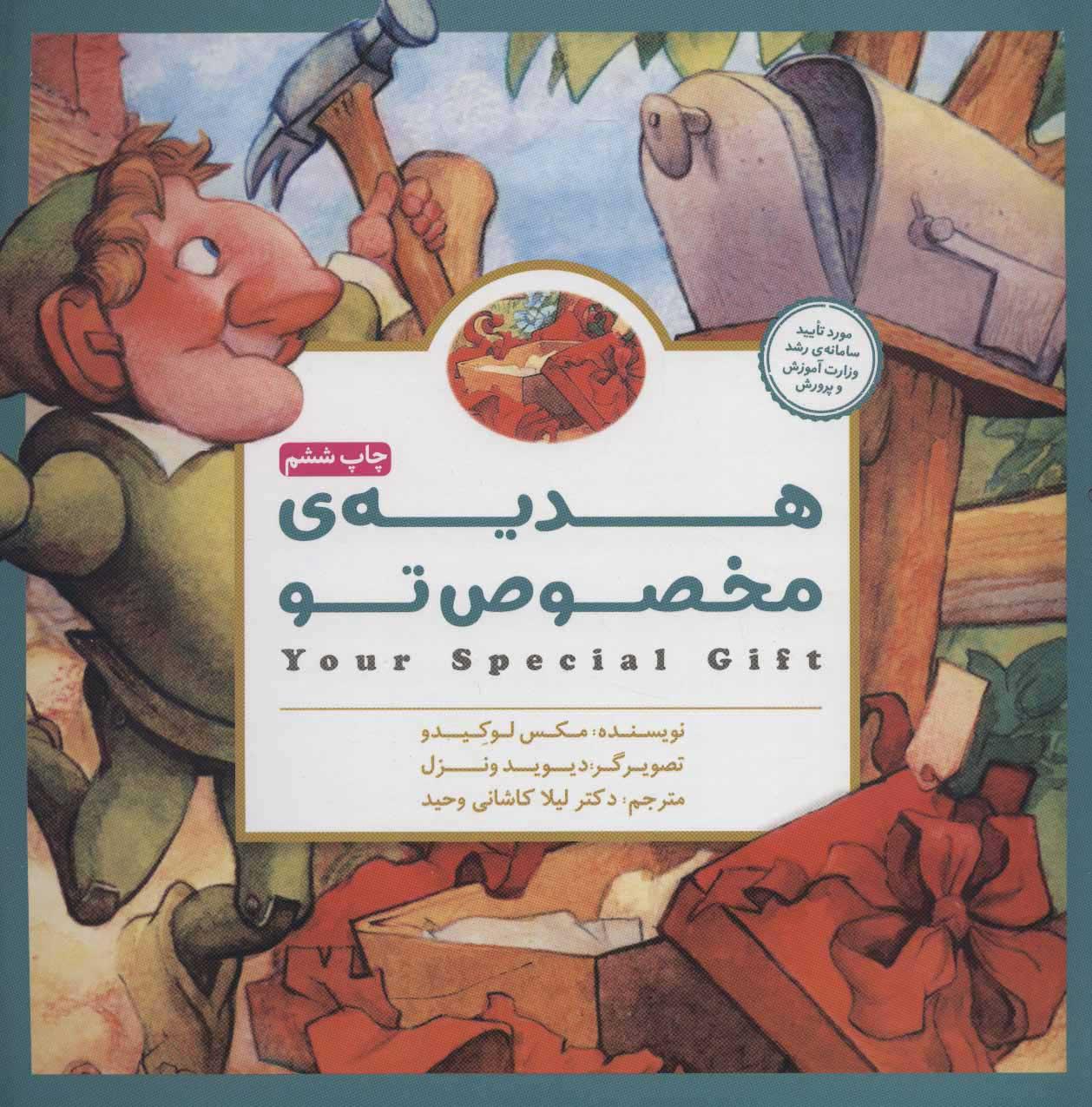 کتاب هدیه ی مخصوص تو