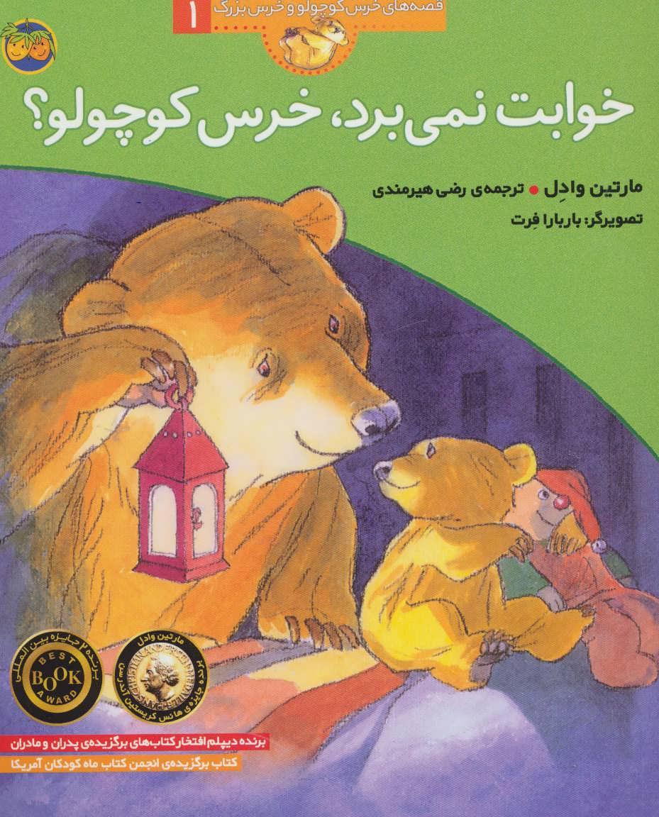 کتاب خوابت نمی برد،خرس کوچولو؟