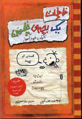 کتاب خاطرات یک بچه ی چلمن 5