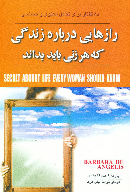 کتاب رازهایی درباره زندگی