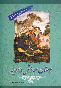 کتاب داستان سیاوش و سودابه